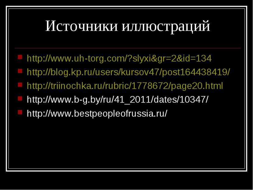 Источники иллюстраций http://www.uh-torg.com/?slyxi&gr=2&id=134 http://blog.k...