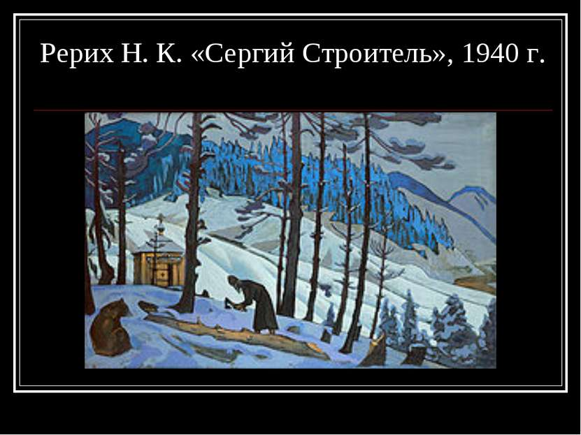 Рерих Н. К.«Сергий Строитель»,1940 г.