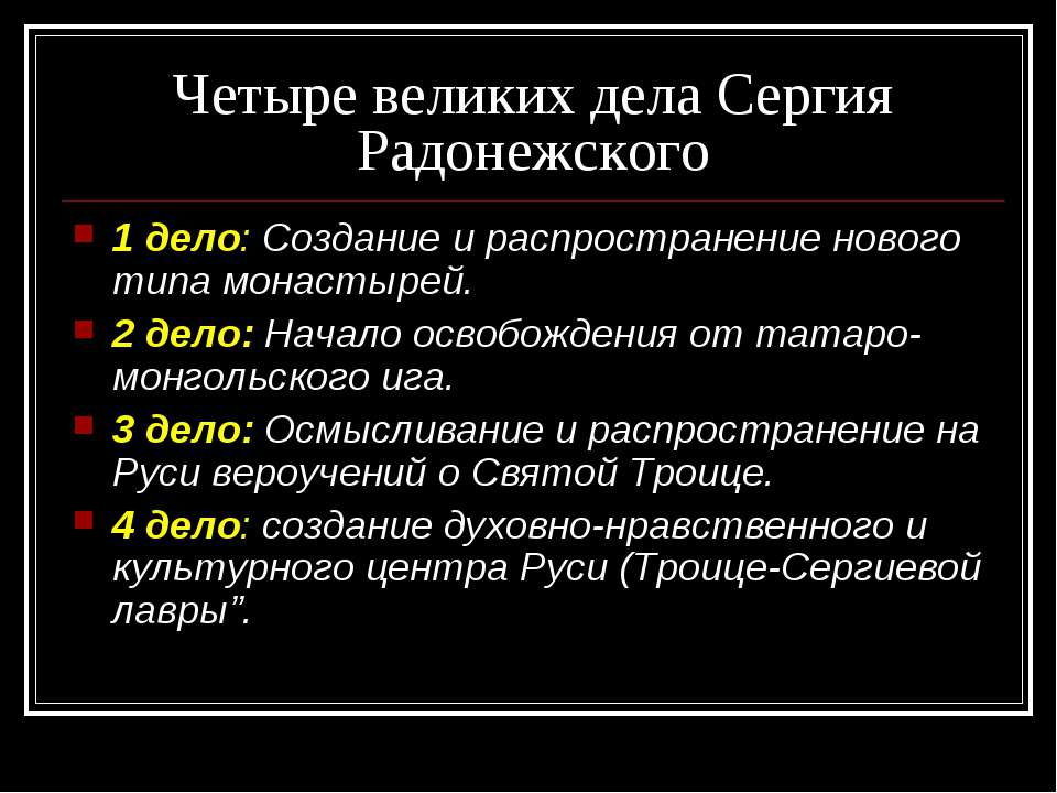 Четыре великих дела Сергия Радонежского 1 дело: Создание и распространение но...