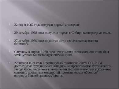 22 июня 1967 года получен первый агломерат. 29 декабря 1968 года получена пер...