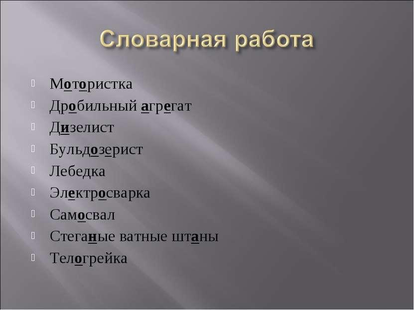 Мотористка Мотористка Дробильный агрегат Дизелист Бульдозерист Лебедка Электр...