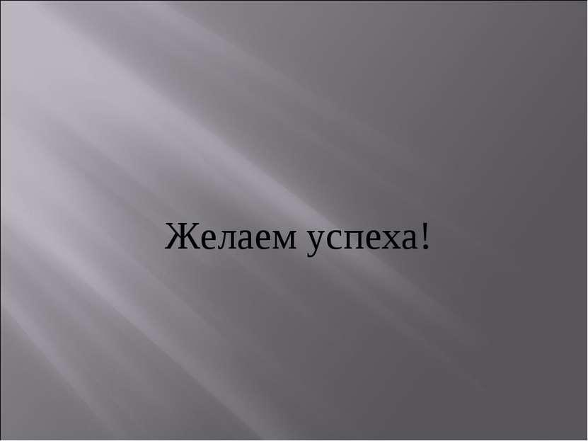 Желаем успеха!