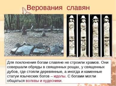 Верования славян Для поклонения богам славяне не строили храмов. Они совершал...