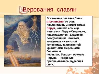 Верования славян Восточные славяне были язычниками, то есть поклонялись многи...