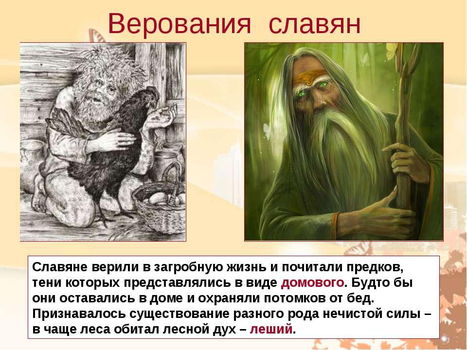 языческая нечистая сила славян произошло провинции