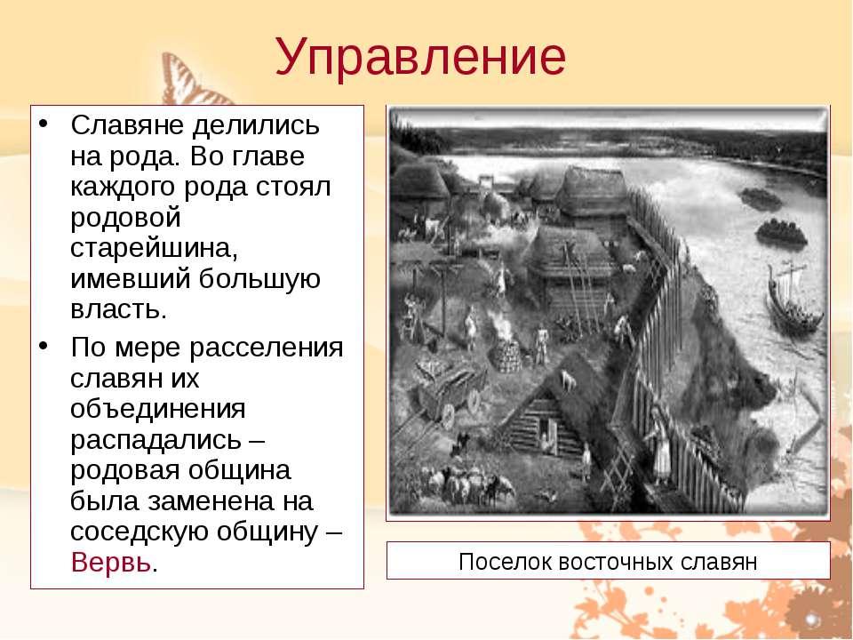 Управление Славяне делились на рода. Во главе каждого рода стоял родовой стар...