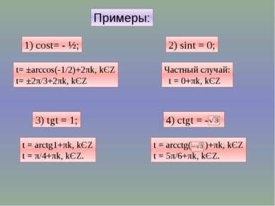 Примеры: 1) cost= - ½; 2) sint = 0; 3) tgt = 1; t= ±arccos(-1/2)+2πk, kЄZ t= ...