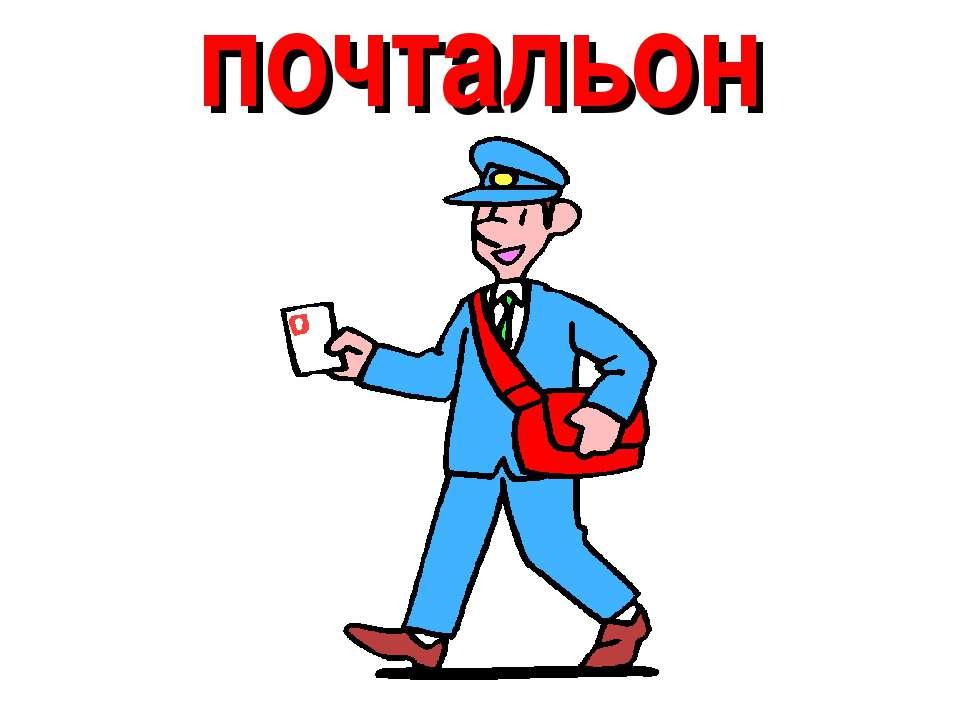 почтальон