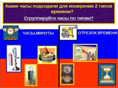 Какие часы подходили для измерения 2 типов времени? Сгруппируйте часы по типам?