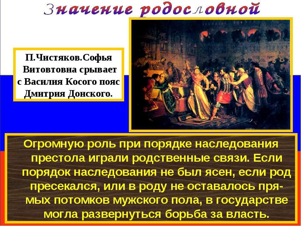 Огромную роль при порядке наследования престола играли родственные связи. Есл...
