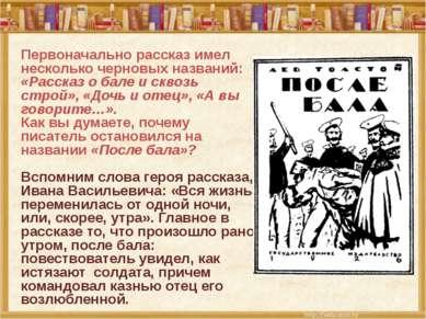 Первоначально рассказ имел несколько черновых названий: «Рассказ о бале и скв...
