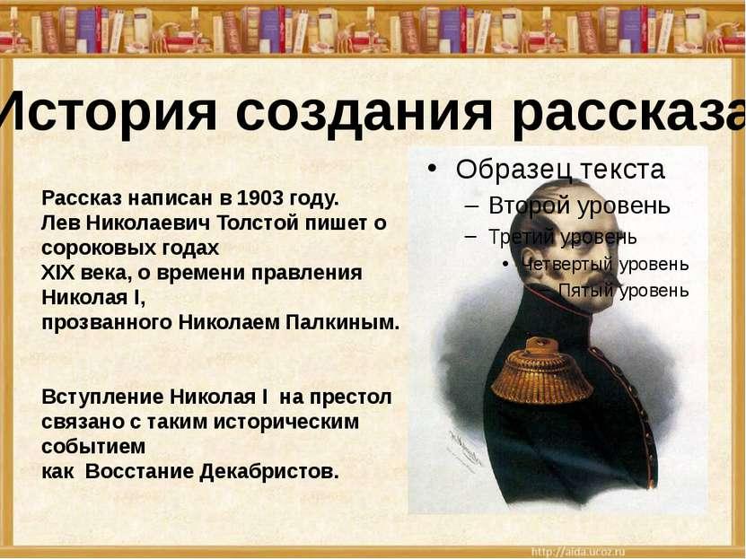 История создания рассказа Рассказ написан в 1903 году. Лев Николаевич Толстой...