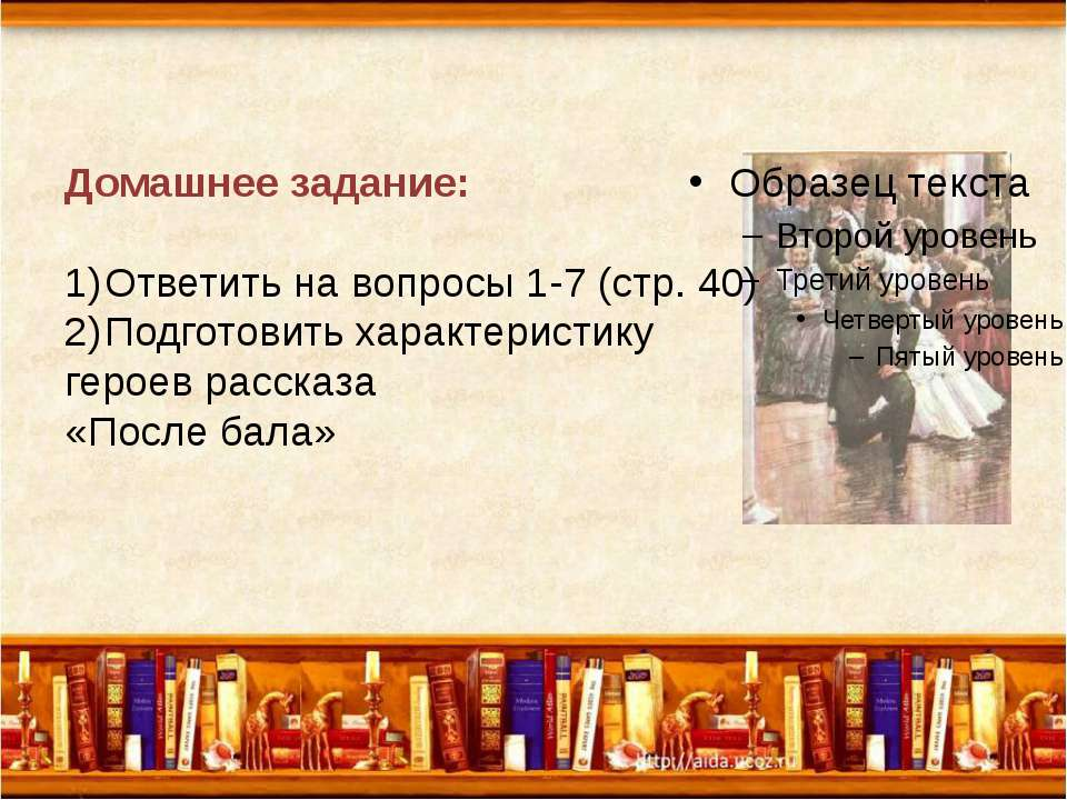 Домашнее задание: Ответить на вопросы 1-7 (стр. 40) Подготовить характеристик...