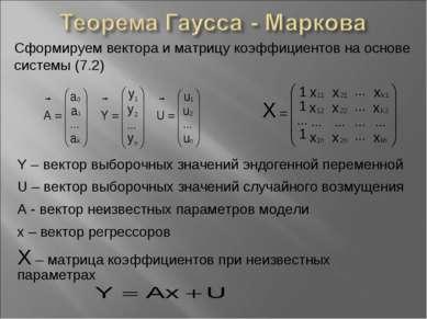 Сформируем вектора и матрицу коэффициентов на основе системы (7.2) Y – вектор...