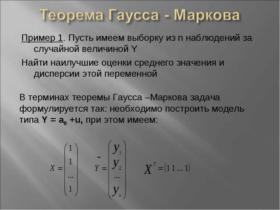 Пример 1. Пусть имеем выборку из n наблюдений за случайной величиной Y Найти ...