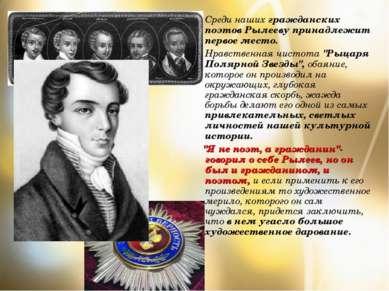 Среди наших гражданских поэтов Рылееву принадлежит первое место. Нравственная...