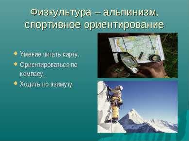 Физкультура – альпинизм, спортивное ориентирование Умение читать карту. Ориен...