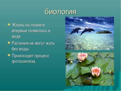 биология Жизнь на планете впервые появилась в воде. Растения не могут жить бе...