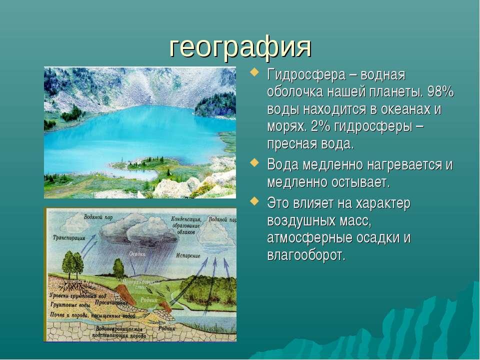 география Гидросфера – водная оболочка нашей планеты. 98% воды находится в ок...