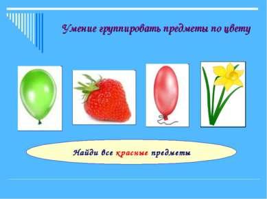 Умение группировать предметы по цвету Найди все красные предметы
