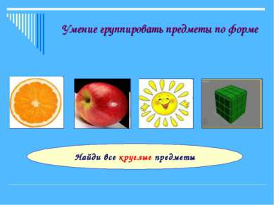 Умение группировать предметы по форме Найди все круглые предметы
