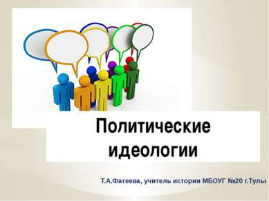 Политические идеологии Т.А.Фатеева, учитель истории МБОУГ №20 г.Тулы