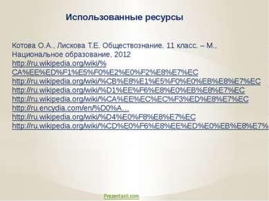 Использованные ресурсы Котова О.А., Лискова Т.Е. Обществознание. 11 класс. – ...
