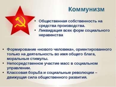 Коммунизм Общественная собственность на средства производства. Ликвидация все...