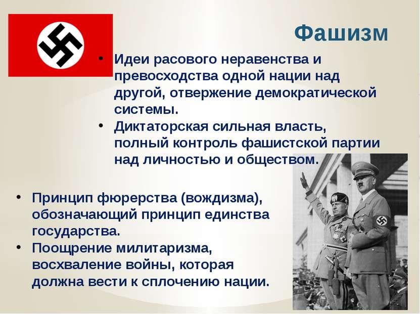Фашизм Идеи расового неравенства и превосходства одной нации над другой, отве...