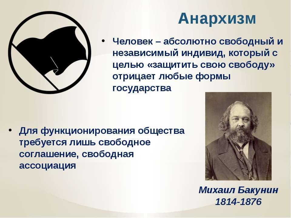 Анархизм Человек – абсолютно свободный и независимый индивид, который с целью...