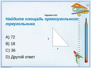 Задание №5. Найдите площадь прямоугольного треугольника A) 72 B) 18 C) 36 D) ...