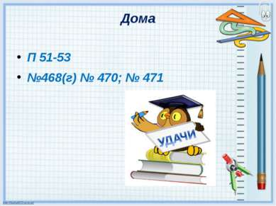 Дома П 51-53 №468(г) № 470; № 471