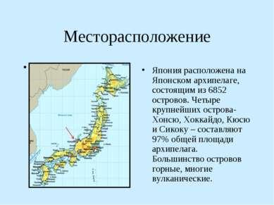 Месторасположение Япония расположена на Японском архипелаге, состоящим из 685...
