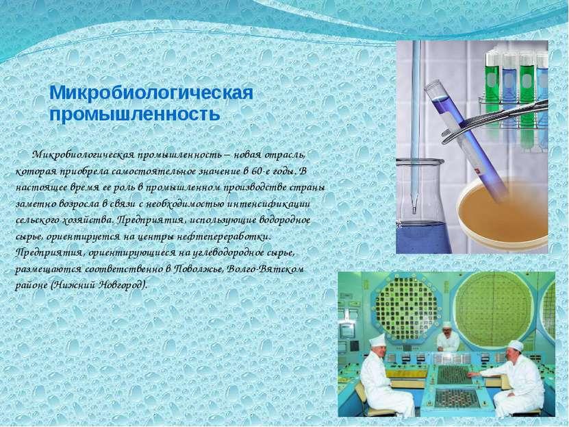 Микробиологическая промышленность Микробиологическая промышленность – новая о...