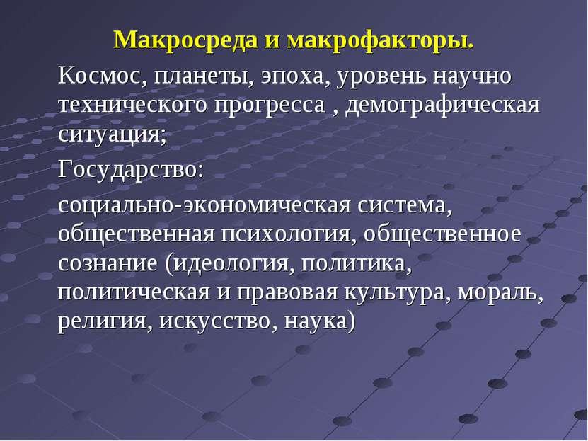 Макросреда и макрофакторы. Космос, планеты, эпоха, уровень научно техническог...