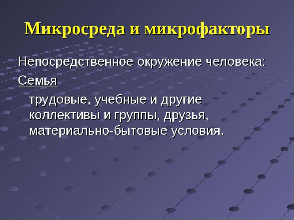 Микросреда и микрофакторы Непосредственное окружение человека: Семья трудовые...
