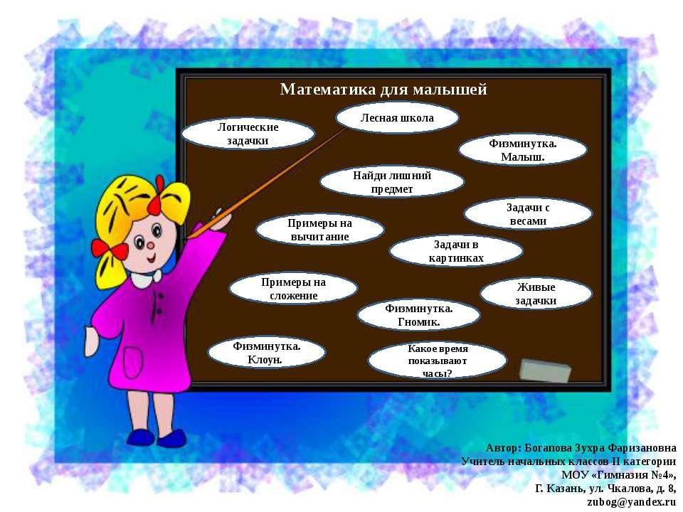 Математика для малышей Автор: Богапова Зухра Фаризановна Учитель начальных кл...