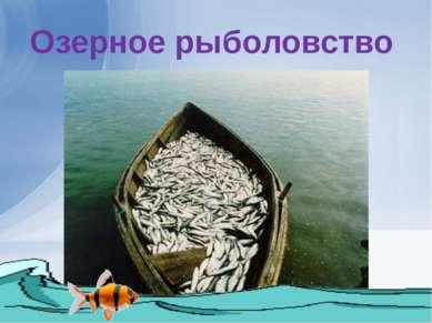 Озерное рыболовство