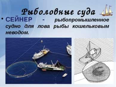 Рыболовные суда СЕЙНЕР - рыбопромышленное судно для лова рыбы кошельковым нев...