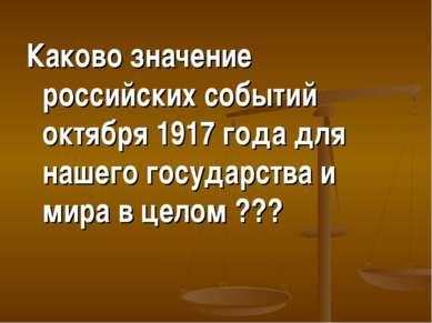 Каково значение российских событий октября 1917 года для нашего государства и...
