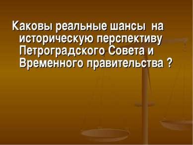 Каковы реальные шансы на историческую перспективу Петроградского Совета и Вре...