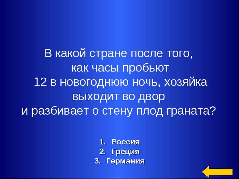 Россия Греция Германия В какой стране после того, как часы пробьют 12 в новог...
