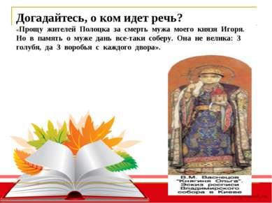 Догадайтесь, о ком идет речь? «Прощу жителей Полоцка за смерть мужа моего кня...