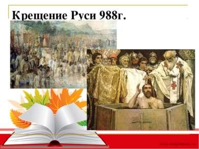 Крещение Руси 988г.