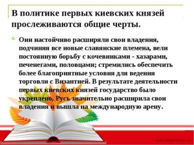 В политике первых киевских князей прослеживаются общие черты. Они настойчиво ...