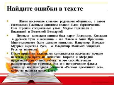 Найдите ошибки в тексте Жили восточные славяне родовыми общинами, а затем сос...