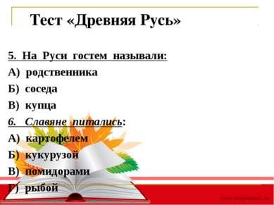 Тест «Древняя Русь» 5. На Руси гостем называли: А) родственника Б) соседа В) ...
