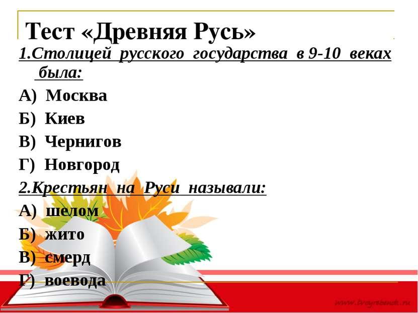Тест «Древняя Русь» 1.Столицей русского государства в 9-10 веках была: А) Мос...
