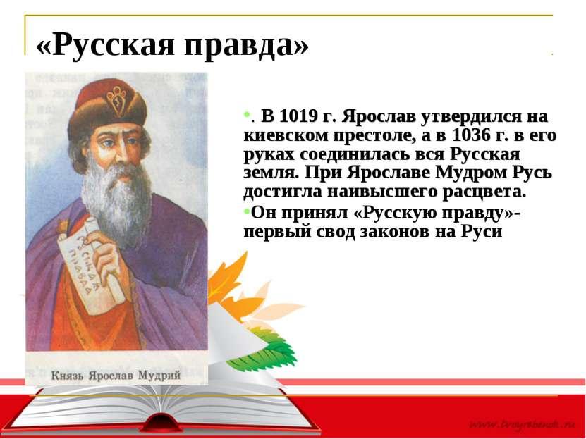 «Русская правда» . В 1019 г. Ярослав утвердился на киевском престоле, а в 103...