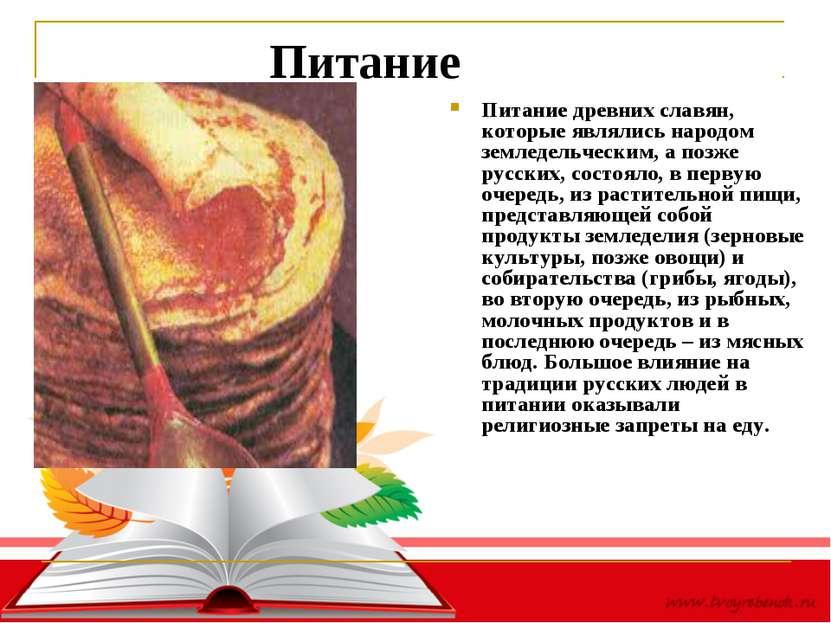 Питание Питание древних славян, которые являлись народом земледельческим, а п...